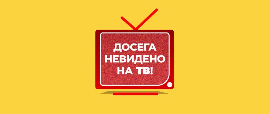 Премиерно на ТВ