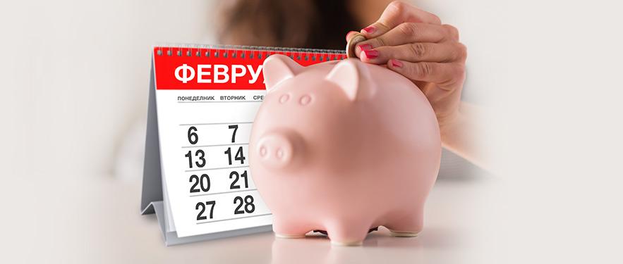 Најкраток месец со најголеми заштеди