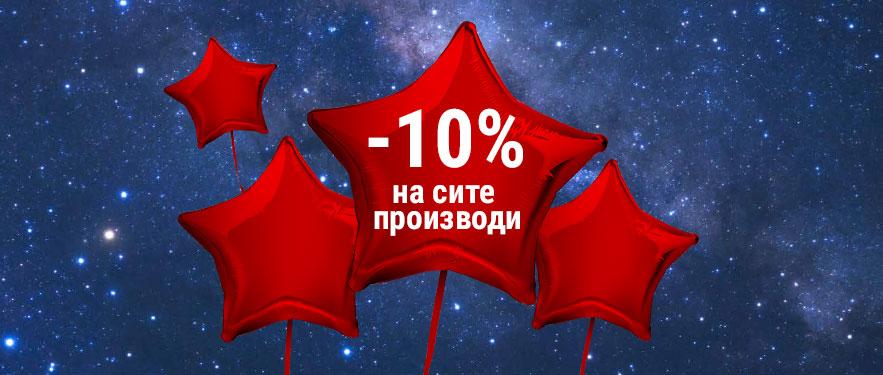 10% ПОПУСТ на сите производи за Клуб 5* купувачи