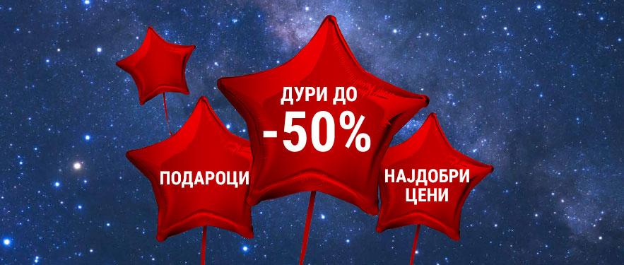 Допри ги ѕвездите