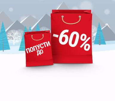 Зимска распродажба