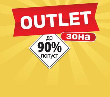 Најголема Outlet распродажба!