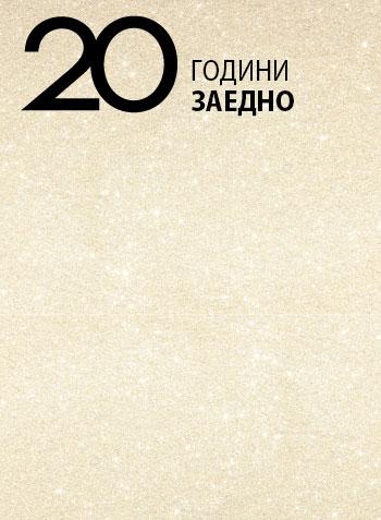 20-godini-zaedno